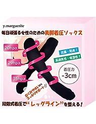 着圧ソックス 美脚 加圧 靴下 妊婦 むくみ リンパ フライト 就寝時に 「y.marguerite」