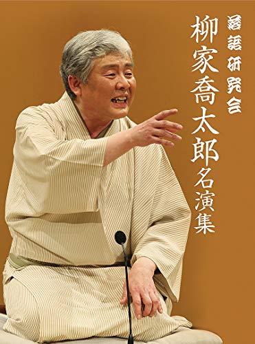 落語研究会 柳家喬太郎名演集 [DVD]