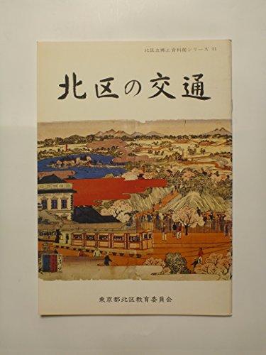 北区の交通 <北区立郷土資料館シリーズ 11>