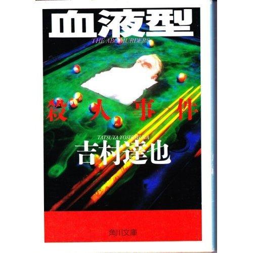 血液型殺人事件 (角川文庫)の詳細を見る