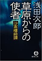 草原からの使者―沙高樓綺譚 (徳間文庫)