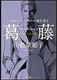 スタンレー・ホークの事件簿 II 葛藤―アンビヴァレンツ (角川文庫)