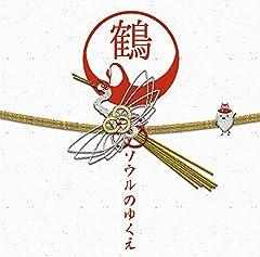 羽根♪鶴のCDジャケット