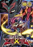 遊☆戯☆王ZEXAL DVDシリーズ DUELBOX (9)