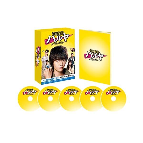 青春探偵ハルヤ Blu-ray BOXの商品画像