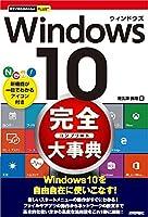 今すぐ使えるかんたんPLUS+ Windows 10 完全大事典