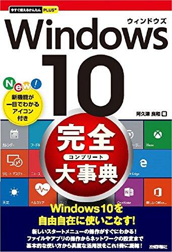 今すぐ使えるかんたんPLUS+ Windows 10 完全大事典 -