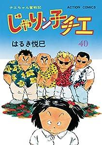 じゃりン子チエ【新訂版】 : 40 (アクションコミックス)