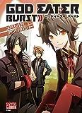 GOD EATER BURST コミックアンソロジー (IDコミックス DNAメディアコミックス)