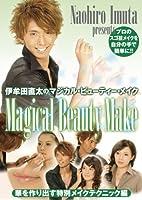 伊牟田直太のMagical Beauty Make 華を作り出す特別メイクテクニック編 [DVD]