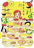 ごほうびごはん 4 (芳文社コミックス)