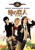 妹の恋人 (特別編) [DVD]
