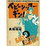 ベビーシッター・ギン!(3) (講談社漫画文庫)
