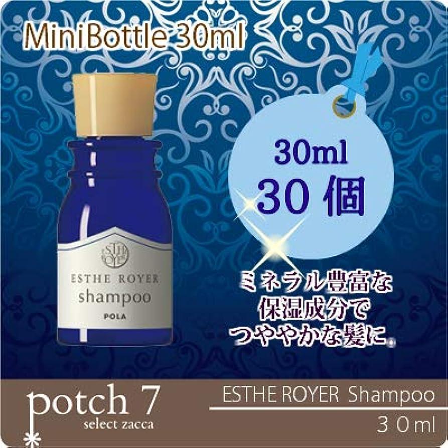 免除ダース公式ポーラ エステロワイエ シャンプー ミニボトル 30ml×30本セット