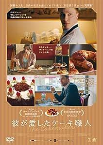 彼が愛したケーキ職人 [DVD]