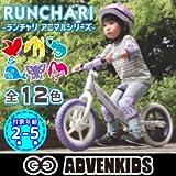 ADVENKIDS アドベンキッズ ランチャリ 子供用 幼児用 2歳~5歳対象 男の子 女の子 ペダルなし自転車 ブレーキ付き ランニングバイクジャパン公認 (RBJ) KYUZO AVK-RC001