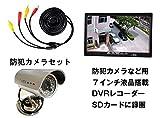 TKS 防犯カメラ セット 録画 機能 付き 7インチ液晶 + 20M 映像ケーブル + 防犯カメラ SDカード に 簡単 録画 録画したデーターそのままモニターで再生可 TKS-DVR70CT100