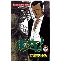 本気! 7 (少年チャンピオン・コミックス)