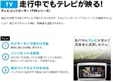 ビートソニック テレビコントローラーノンリセット式 トヨタディーラーオプションナビ用 TVK-11