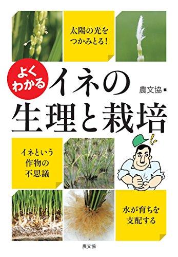 よくわかる イネの生理と栽培