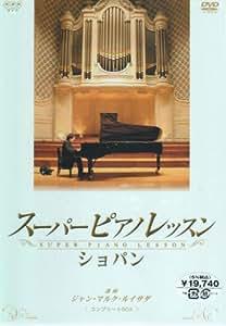 スーパーピアノレッスン ショパン コンプリートBOX [DVD]