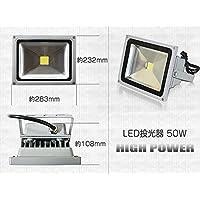 LED投光器 50W 6500K 白色/広角ライト/本体色グレー/IP65屋外防水30000lux 家庭用コンセント利用可