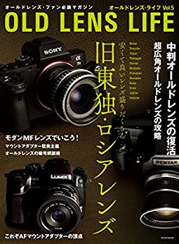 [澤村 徹]のオールドレンズ・ライフ Vol.5