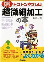 トコトンやさしい超微細加工の本 (B&Tブックス―今日からモノ知りシリーズ)