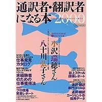 通訳者・翻訳者になる本―プロになる完全ナビゲーション・ガイド (2000) (イカロスMOOK)