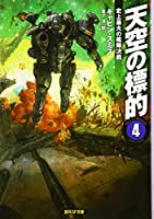 天空の標的4 (史上最大の艦隊決戦) (創元SF文庫)