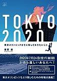 東京オリンピックまでに知っておきたいこと