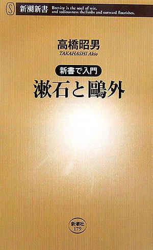 新書で入門 漱石と鴎外 (新潮新書)の詳細を見る