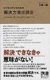 ビジネスマンのための「解決力」養成講座 (ディスカヴァー携書 (025))