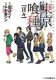 東京喰種-トーキョーグール-[日々] / 石田 スイ のシリーズ情報を見る