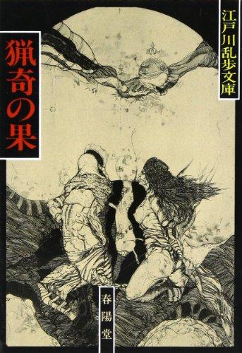 猟奇の果 (江戸川乱歩文庫)の詳細を見る