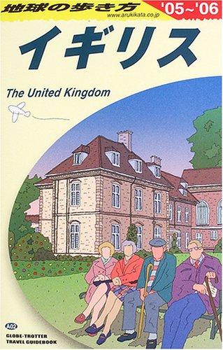 地球の歩き方 ガイドブック A02 イギリスの詳細を見る
