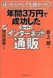 年間3万円で成功したスーパーインターネット通販―ほったらかしでも儲かった!