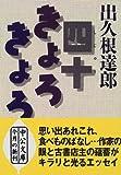 四十きょろきょろ (中公文庫)