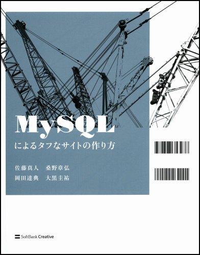 MySQLによるタフなサイトの作り方