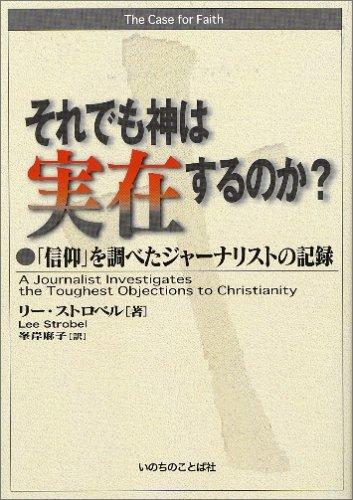それでも神は実在するのか?—「信仰」を調べたジャーナリストの記録 (Big Box, Little Box)