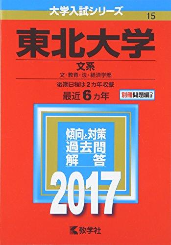 東北大学(文系) (2017年版大学入試シリーズ)