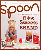 spoon. (スプーン) 2005年 10月号