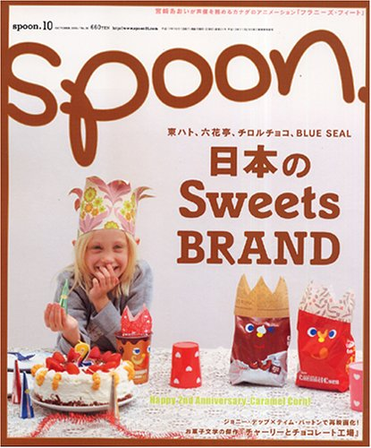 spoon. (スプーン) 2005年 10月号の詳細を見る