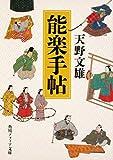 能楽手帖 (角川ソフィア文庫) 画像