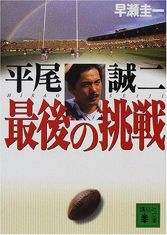 平尾誠二 最後の挑戦 (講談社文庫) -