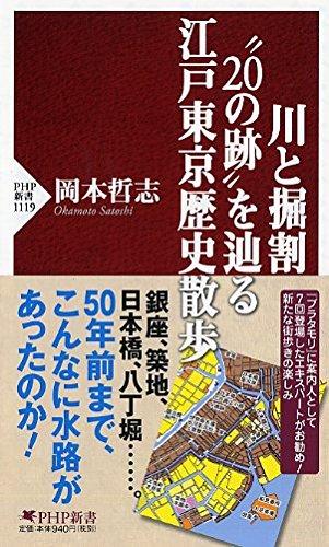 """川と掘割""""20の跡""""を辿る江戸東京歴史散歩 (PHP新書)"""