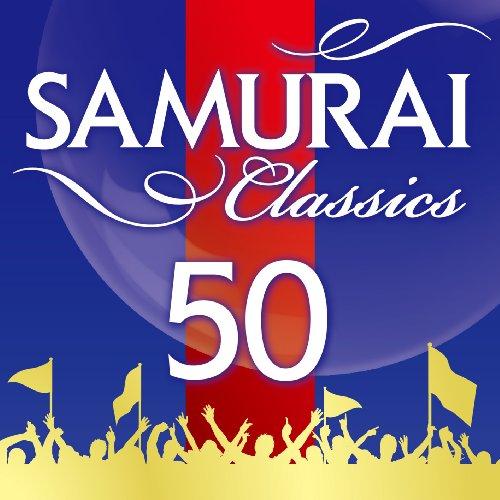 極上SAMURAIクラシック特盛 ~元気の出るクラシック名曲...