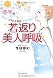 Best 美人の本 - 若返り美人呼吸 Review