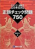 センター試験日本史B正誤チェック問題750