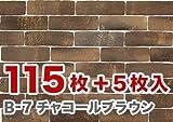 軽量レンガかるかるブリック Lサイズ 115枚入【エコ梱包】軽量レンガのため施工が簡単です B-7チャコールブラウン